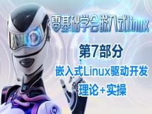 零基础学会嵌入式Linux 第7部分 嵌入式Linux驱动开发
