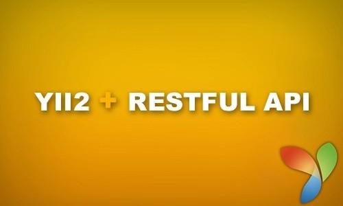 Yii2构建高性能restful接口