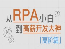 RPA入门到精通—【UiBot】高阶篇