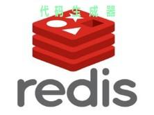 10分钟学习SpringBoot整合Redis缓存-5分钟学习微服务代码生成器