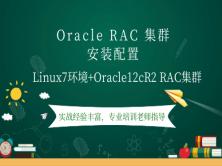 Oracle RAC集群系列_Linux环境Oracle 12cR2 RAC安装配置
