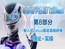 零基础学会嵌入式Linux 第8部分 嵌入式Linux驱动高级研修
