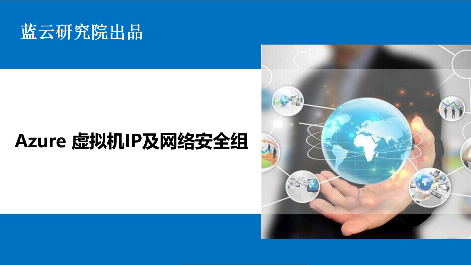 Azure虚拟机IP以及网络安全组