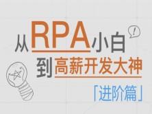 RPA入门到精通—【UiBot】进阶篇