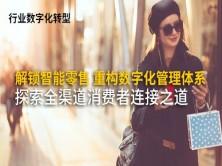 """【行业""""微""""洞察】:Costco热潮背后的智能零售思考"""
