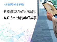 AI历程系列:A.O.Smith AIoT故事