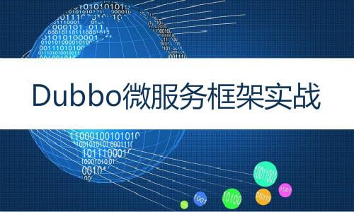 Dubbo微服务框架实战