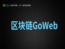尚硅谷_区块链GoWeb   (本课程不提供答疑服务)