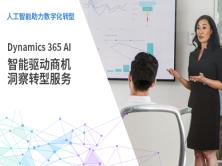 Dynamics 365 AI,智能驱动商机,洞察转型服务