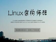 2019新出Linux基础、云计算、k8s、集群、MySQL等入门到精通课程