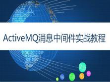 ActiveMQ消息中间件实战教程