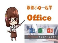 Office小技能大用处