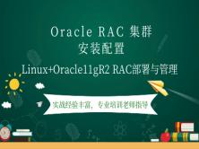 Oracle RAC集群系列_Linux环境Oracle 11gR2 RAC部署和日常管理