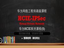 11年双IE实战专家带你2个月搞定HCIE系列课程5-IPsec虚拟私有网