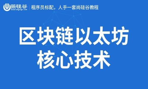 尚硅谷_区块链以太坊核心技术 (本课程不提供答疑服务)
