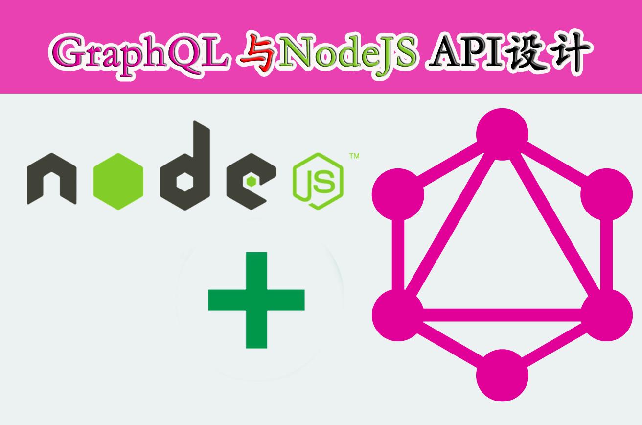 GraphQL与Nodejs API设计