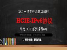 11年双IE实战专家带你2个月搞定HCIE系列课程3-IPv6路由技术