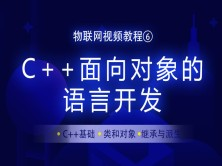 C++面向对象的语言开发