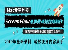 ScreenFlow录屏微课短视频制作快速入门(Mac版)