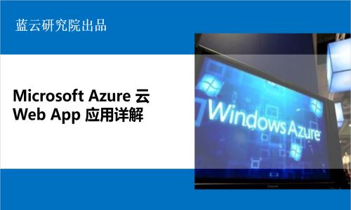 Microsoft Azure云 WebApp應用詳解視頻教程