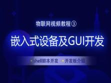 物联网嵌入式设备及GUI开发