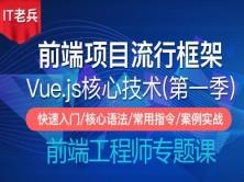 全新Vue.js2.6核心技术第一季:零基础初体验