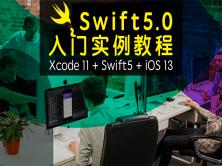 Swift 5入门实例教程[iOS开发]