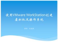 使用VMware WorkStation创建虚拟机及操作系统