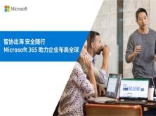 智协出海 安全随行 Microsoft 365 助力企业布局全球