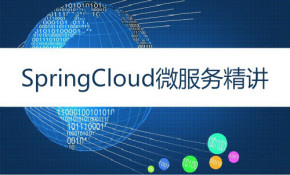 SpringCloud微服务精讲