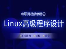 物联网Linux高级程序设计