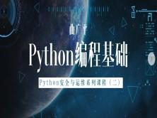 Python编程基础-Python安全与运维系列课程(2)