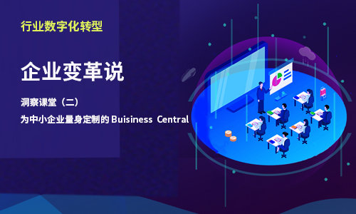 企业变革说课堂 | 为中小企业量身定制的 Business Central