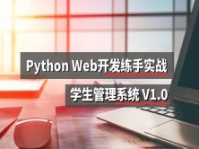 Python Web开发动手练习项目V1.0 学生管理系统
