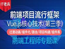 全新Vue.js 2.6 核心技术第三季 动画过渡/组件化/vue-router/vuex