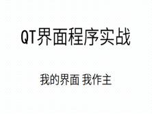Qt界面程序开发实战
