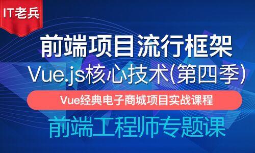全新Vue.js 2.6 核心技术第四季:经典电商项目ECShop实战课程