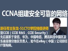 CCNA组建安全可靠的网络(新任帮主)
