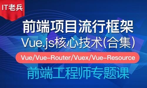全新Vue.js 2.6核心技术合集