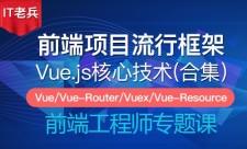 2019全新Vue.js 2.6核心技术合集