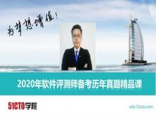 【软考】2020年软件评测师备考历年真题精品课