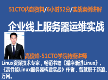 企业线上服务器运维实战(高俊峰)