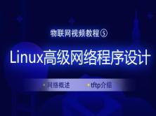 物联网Linux高级网络程序设计