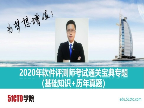 2020年软件评测师考试通关宝典专题(基础知识+历年真题)