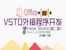 VSTO外接程序开发<第二季>