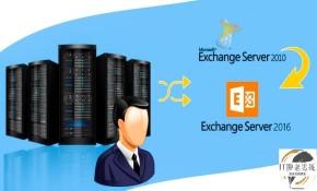 Exchange Server 2010 升级到Exchange Server 2016
