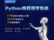 Python初学者指南入门课程(5大案例10小时系统学习)