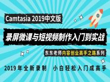 Camtasia 2019微课与短视频制作剪辑 小白入门到实战