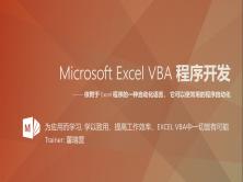 Microsoft Excel VBA 程序开发