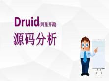 Druid源码分析与架构介绍